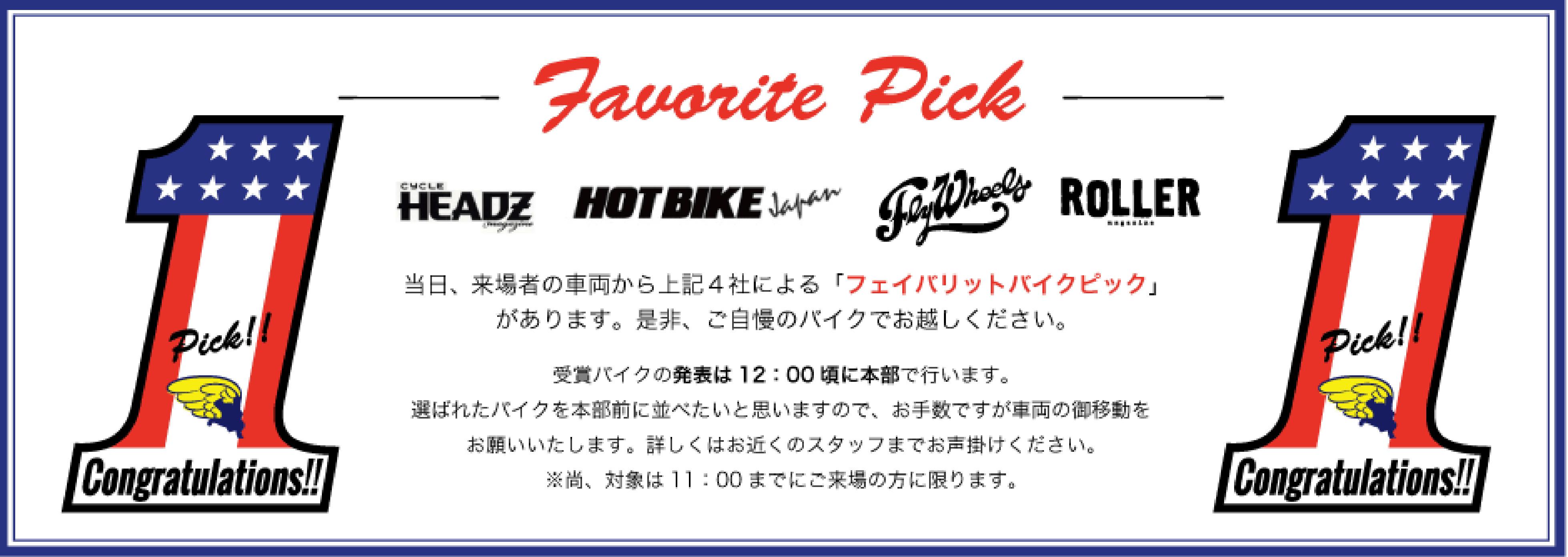 pick_pc